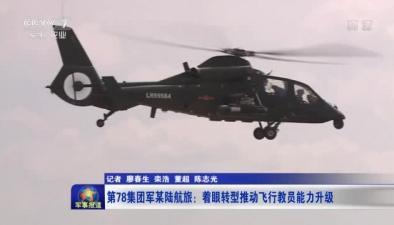 第78集團軍某陸航旅:著眼轉型推動飛行教員能力升級