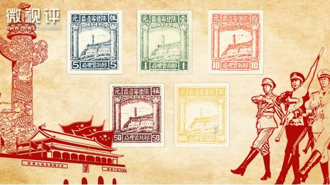 【新華微視評】郵票講述的延安故事