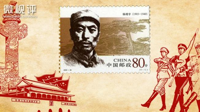 【新華微視評】一枚郵票上的抗戰將領