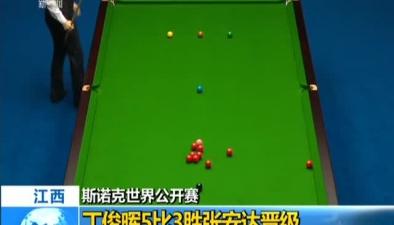斯諾克世界公開賽:丁俊暉5比3勝張安達晉級