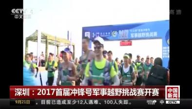 深圳:2017首屆衝鋒號軍事越野挑戰賽開賽