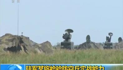陸軍某旅檢驗防空兵實戰能力