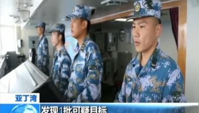 亞丁灣:第27批護航編隊開展反海盜演練