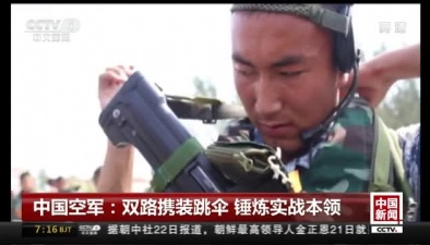 中國空軍:雙路攜裝跳傘 錘煉實戰本領