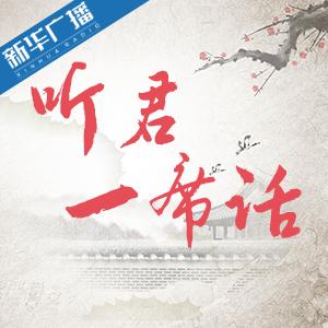 [聽君一席話]習近平:中國夢