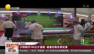 創紀錄!沙特制作700公斤蛋糕