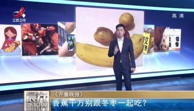 香蕉千萬別跟冬棗一起吃?