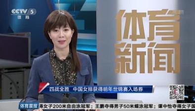 四戰全勝 中國女排獲得明年世錦賽入場券