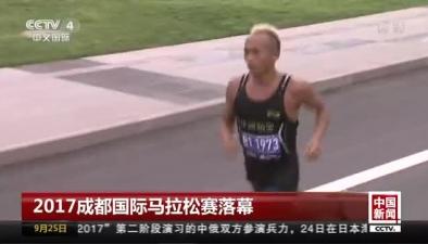 2017成都國際馬拉松賽落幕