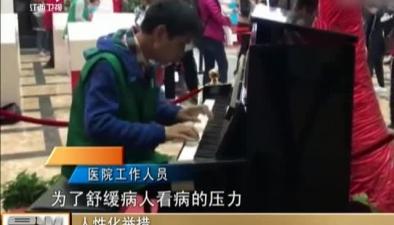 志願者醫院彈琴 調節病人情緒