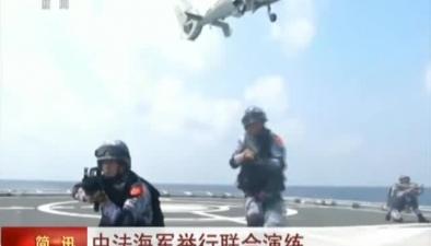 中法海軍舉行聯合演練