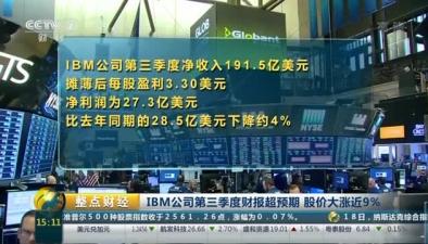 IBM公司第三季度財報超預期 股價大漲近9%