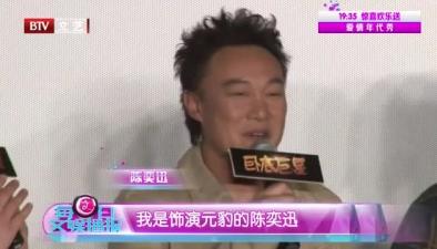 """陳奕迅要演""""成龍""""?"""