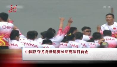 中國隊奪龍舟世錦賽長距離項目首金