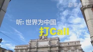 聽:世界為中國打call