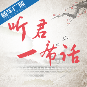 [聽君一席話]習近平:中國夢是我們這一代的,更是青年一代的