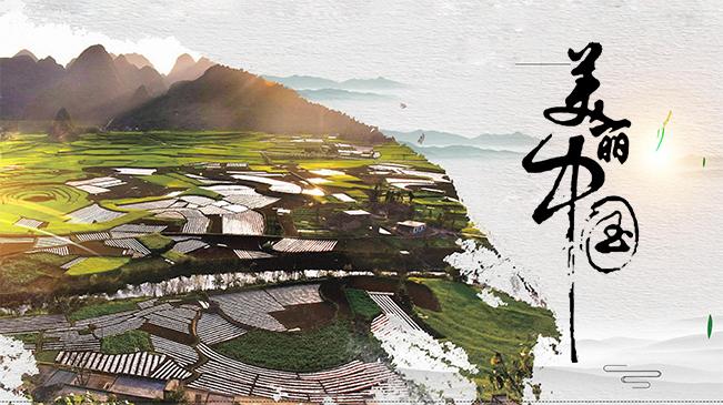 美麗中國 才能堪稱強國