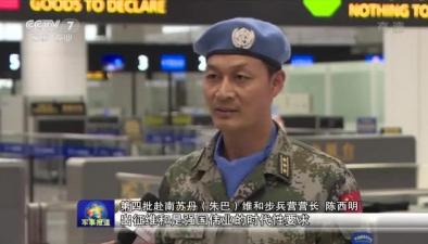 中國第四批赴南蘇丹(朱巴)維和步兵營出徵
