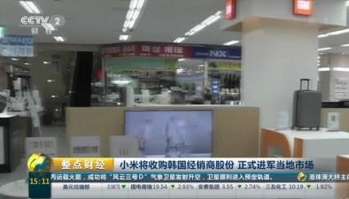 小米將收購韓國經銷商股份 正式進軍當地市場