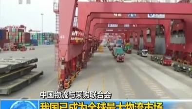 中國物流與採購聯合會:我國已成為全球最大物流市場