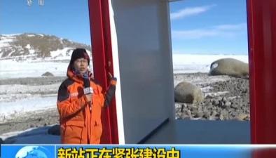 南極科考:新站正在建設中
