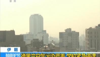 伊朗:德黑蘭空氣污染嚴重 學校緊急停課