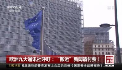 """歐洲九大通訊社呼吁:""""搬運""""新聞請付費!"""