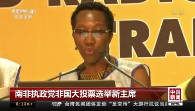 南非執政黨非國大投票選舉新主席