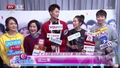 """闞清子 趙志偉戲裏戲外愛""""互懟"""""""