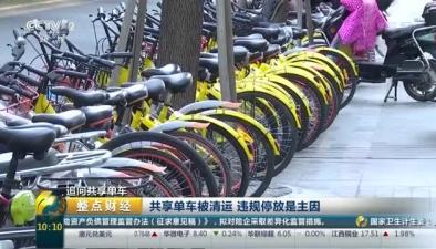 共享單車被清運 違規停放是主因