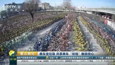 """單車變垃圾 共享單車""""墳場""""觸目驚心"""