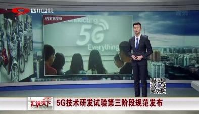 5G技術研發試驗第三階段規范發布