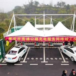 [新華簡訊]重慶高速公路電動汽車充電服務網絡正式建成投運