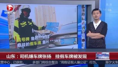 山東:司機嫌車牌張揚 挂假車牌被發現