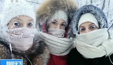 零下67℃ 睫毛都結冰了