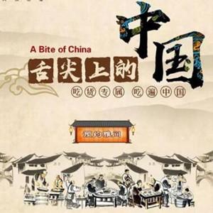 [文化十分]《舌尖上的中國3》春節回歸