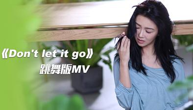 薛凱琪《Don't Let it Go》MV在線觀看