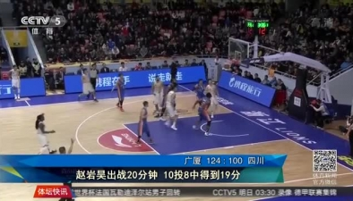趙岩昊出戰20分鐘 10投8中得到19分