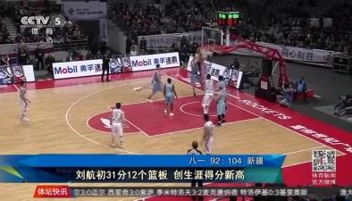 劉航初31分12個籃板 創生涯得分新高