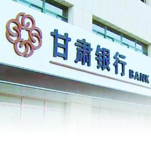 2018上市第一鑼 甘肅銀行成為西北首家上市城商銀行