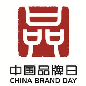 """中國品牌日標識""""出爐""""促進品牌強國建設"""