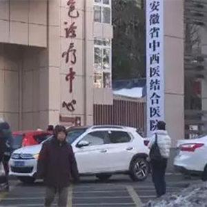 [時政晚報]安徽嚴肅查處醫院騙保事件