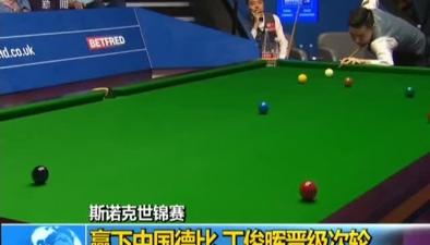 斯諾克世錦賽:贏下中國德比 丁俊暉晉級次輪