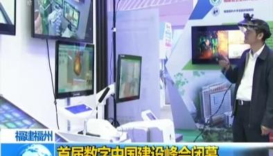 福建福州:首屆數字中國建設峰會閉幕