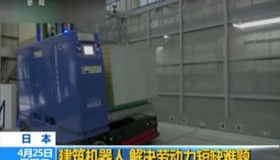 日本:建築機器人 解決勞動力短缺難題