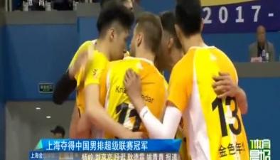 上海奪得中國男排超級聯賽冠軍