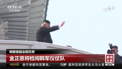 韓朝首腦會晤在即:金正恩將檢閱韓軍儀仗隊