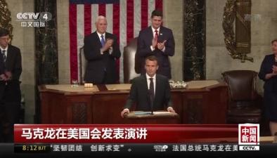 馬克龍在美國會發表演講:呼吁美國不要退出伊核協議