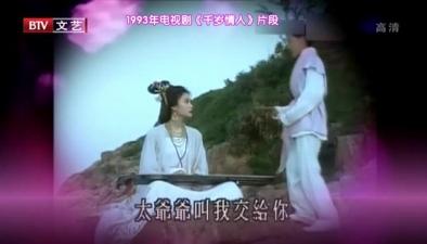 王菲 曾出演古裝電視劇
