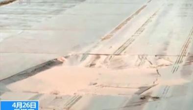 臺灣桃園機場滑行道現坑洞